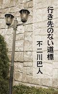 行き先のない道標