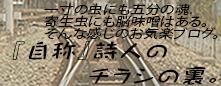 『自称』詩人のチラシの裏。
